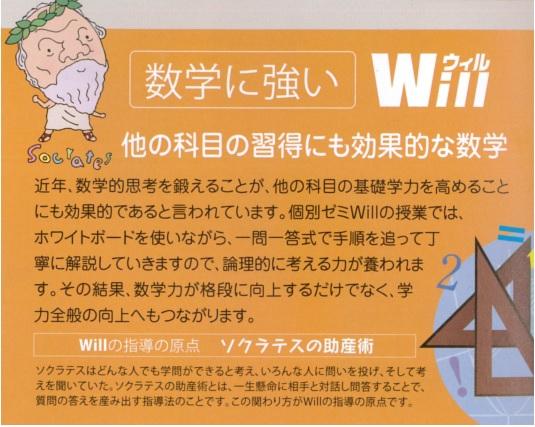 Will_2